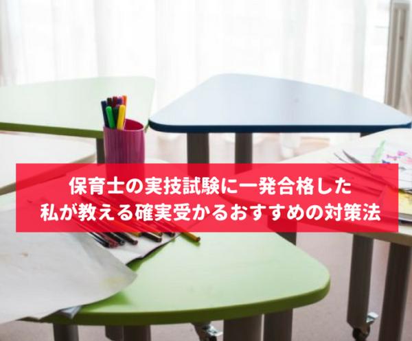 保育士の実技試験に一発合格した私が教える確実受かるおすすめの対策法