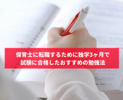 保育士に転職するために独学3ヶ月で試験に合格したおすすめの勉強法