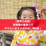 【保育士必読】保育園の夏祭りでやりたいおすすめの出し物8選!